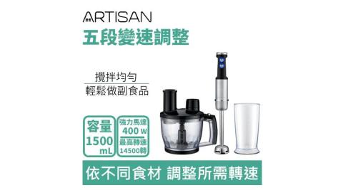 ARTISAN HB01+0014 手持調理攪拌棒-旗艦組