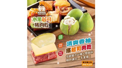 太禓食品 (柚子) 相撲肉乾水果起司豬肉 水果 台灣肉乾 肉乾 200g/包