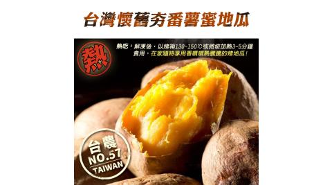 【產銷履歷認證】台農57號夯番薯蜜地瓜(500g±10%)x12包