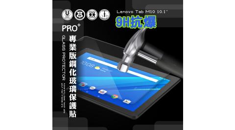 超抗刮 聯想 Lenovo Tab M10 10.1吋 專業版疏水疏油9H鋼化玻璃膜 平板玻璃貼 TB-X505F