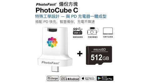 Photofast PhotoCube C 蘋果/安卓雙用備份方塊【含512GB記憶卡】