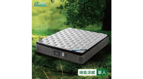 IHouse-【Ellen】拉蒂納 綠能涼感銀離子無菌舒緩獨立筒床墊-單人3x6.2尺