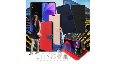 CITY都會風 Vivo Y95 插卡立架磁力手機皮套 有吊飾孔