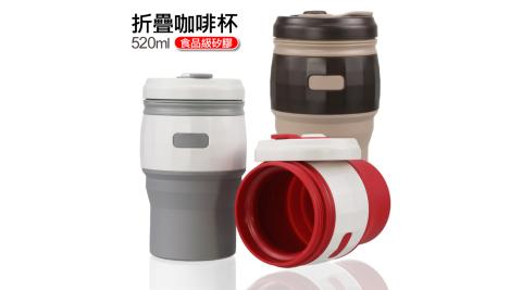 TT.life食品級矽膠折疊咖啡杯 環保隨身杯 隨行杯 隨手杯