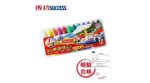 成功 神奇水溶性蠟筆(12色)1265