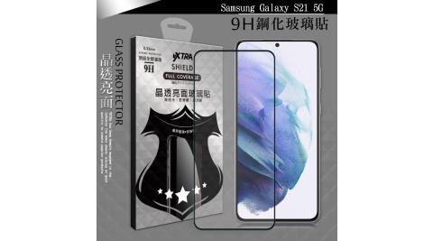 VXTRA 全膠貼合 三星 Samsung Galaxy S21 5G 滿版疏水疏油9H鋼化頂級玻璃膜(黑)