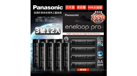 國際公司貨★贈電池盒黑鑽款~Panasonic eneloop PRO 2550mAh 低自放3號充電電池BK-3HCCE(16顆入)