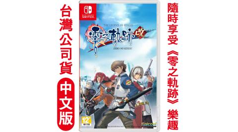 任天堂NS Switch英雄傳說 零之軌跡:改-中日文版