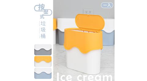 【dayneeds】冰淇淋按壓式垃圾桶 1入 三色可選