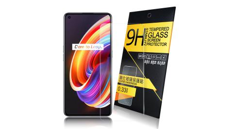 NISDA for Realme X7 Pro 鋼化 9H 0.33mm玻璃螢幕貼-非滿版