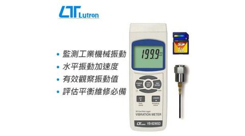 Lutron 路昌 記憶型振動計VB-8206SD