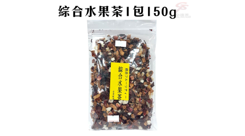 1包繽紛綜合水果茶1包150g/冷飲/熱飲/下午茶
