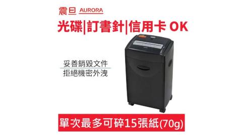 震旦 AS1500CD  A4 碎斷型 碎紙機