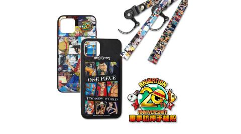 授權正版航海王 iPhone 11 Pro 5.8吋 軍事防摔手機殼+吊繩組