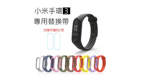 小米手環3代 炫彩替換腕帶 多彩替換帶(副廠) 加贈保護貼2張