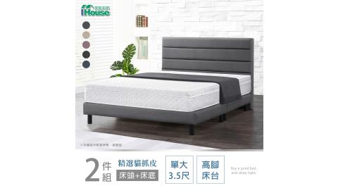IHouse-艾瑪仕 條紋貓抓皮(床頭+高腳床台) 房間2件組 單大3.5尺