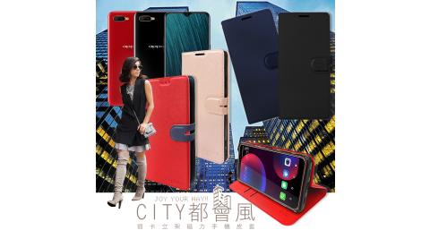 CITY都會風 OPPO AX5s 插卡立架磁力手機皮套 有吊飾孔