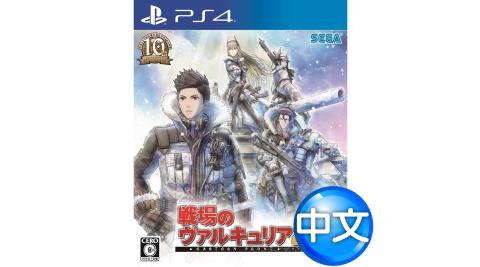 PS4遊戲 戰場女武神4 – 中文版-加贈送隨機精美小禮乙入