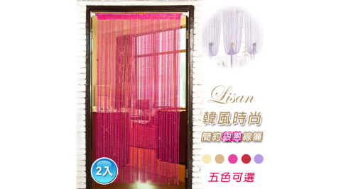 lisan韓風時尚簡約銀蔥線簾(5色) -2組入
