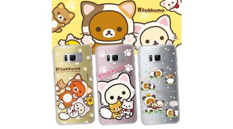 日本授權正版 拉拉熊/Rilakkuma 三星 SAMSUNG Galaxy S8+ / S8 Plus 變裝系列彩繪手機殼