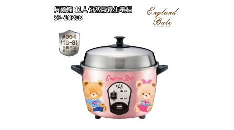 【貝爾熊】台灣製造11人份養生電鍋 / 飯鍋 SE-1029S