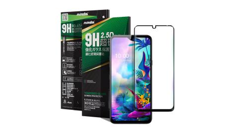 NISDA for LG G8X 完美滿版玻璃保護貼-黑色