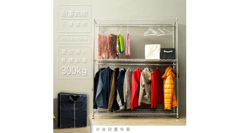【dayneeds】荷重型 150x45x180公分 三層電鍍銀雙桿波浪衣櫥  含防塵布套