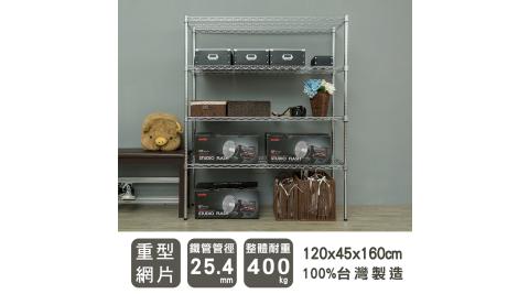 【dayneeds】荷重型 120x45x160公分 四層電鍍波浪收納層架