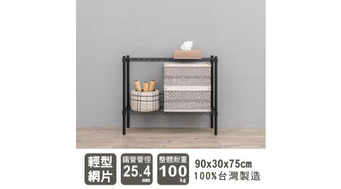 【dayneeds】 輕型 90X30X75公分 二層烤漆波浪鐵架