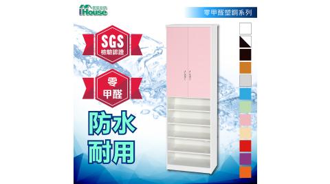 IHouse-零甲醛 環保塑鋼加深緩衝雙門半開放鞋櫃(寬65深37高180cm)