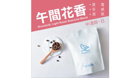 【江鳥咖啡 RiverBird】花香鳳凰 半磅