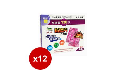 新鱷魚 免插電130天防蚊片補充包藥劑2片入(粉) *12組