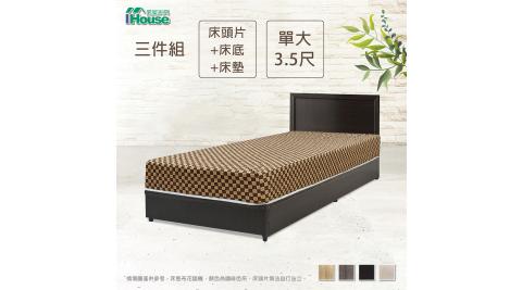 IHouse-簡約風 房間組三件(床片+床底+床墊)-單大3.5尺