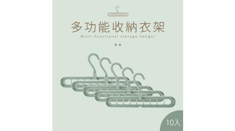 【dayneeds】多功能收納衣架 10入