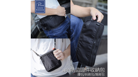 RFID防盜證件收納包 貼身隱形腰包 出國旅行 護照票卡收納隨身包 兩用款