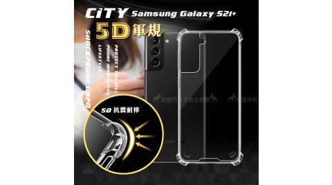 CITY戰車系列 三星 Samsung Galaxy S21+ 5G 5D軍規防摔氣墊殼 空壓殼 保護殼