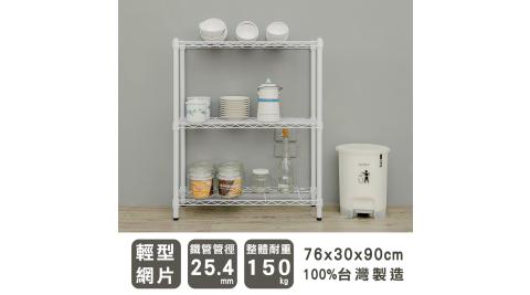 【dayneeds】輕型 76X30X90公分 三層烤白波浪鐵架