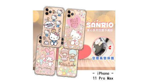 三麗鷗授權 Hello Kitty/雙子星/美樂蒂 iPhone 11 Pro Max 6.5吋 愛心空壓手機殼 有吊飾孔
