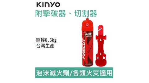 KINYO 火剋星-車用泡沫滅火器 EX-009 附擊破器、切割器