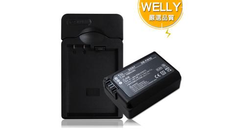 WELLY SONY NP-FW50 / FW50 認證版 防爆相機電池充電組 NEX-6L A6000L NEX-5TL