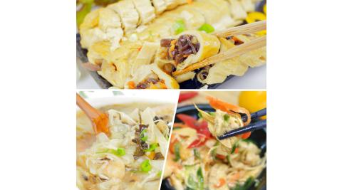 【高興宴】素人上菜-人氣首選單人套餐組(素鵝卷+涼拌豆皮+蝦仁羹)