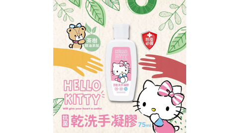 有現貨|Hello Kitty抗菌乾洗手凝膠75ML(5瓶1組)