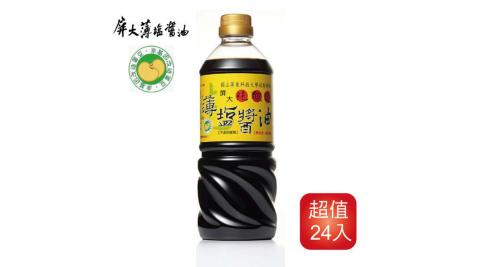 屏大非機因改造的薄鹽醬油24入(箱裝)710cc