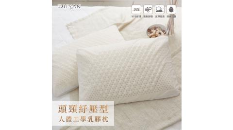 《DUYAN竹漾》頭頸紓壓型人體工學乳膠枕