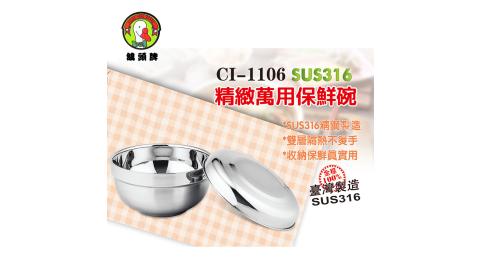 鵝頭牌 316不鏽鋼MIT精緻保鮮點心碗CI-1106