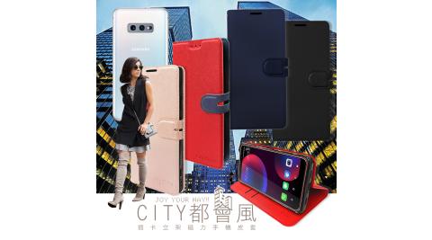 CITY都會風 三星 Samsung Galaxy S10e 插卡立架磁力手機皮套 有吊飾孔