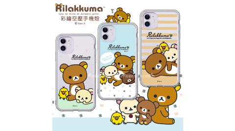 SAN-X授權 拉拉熊 iPhone 11 6.1吋 彩繪空壓手機殼