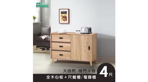 IHouse-大自然 推門3抽 全木心板4尺餐櫃/電器櫃
