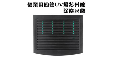 營業用四管UV燈紫外線除塵?機/有效範圍80坪/循環風扇