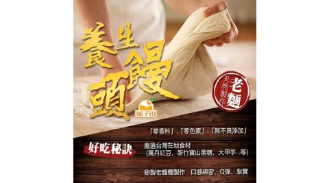 蒸健康~純手工老麵養生饅頭25包